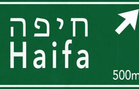 מגשר בחיפה, גישור בחיפה